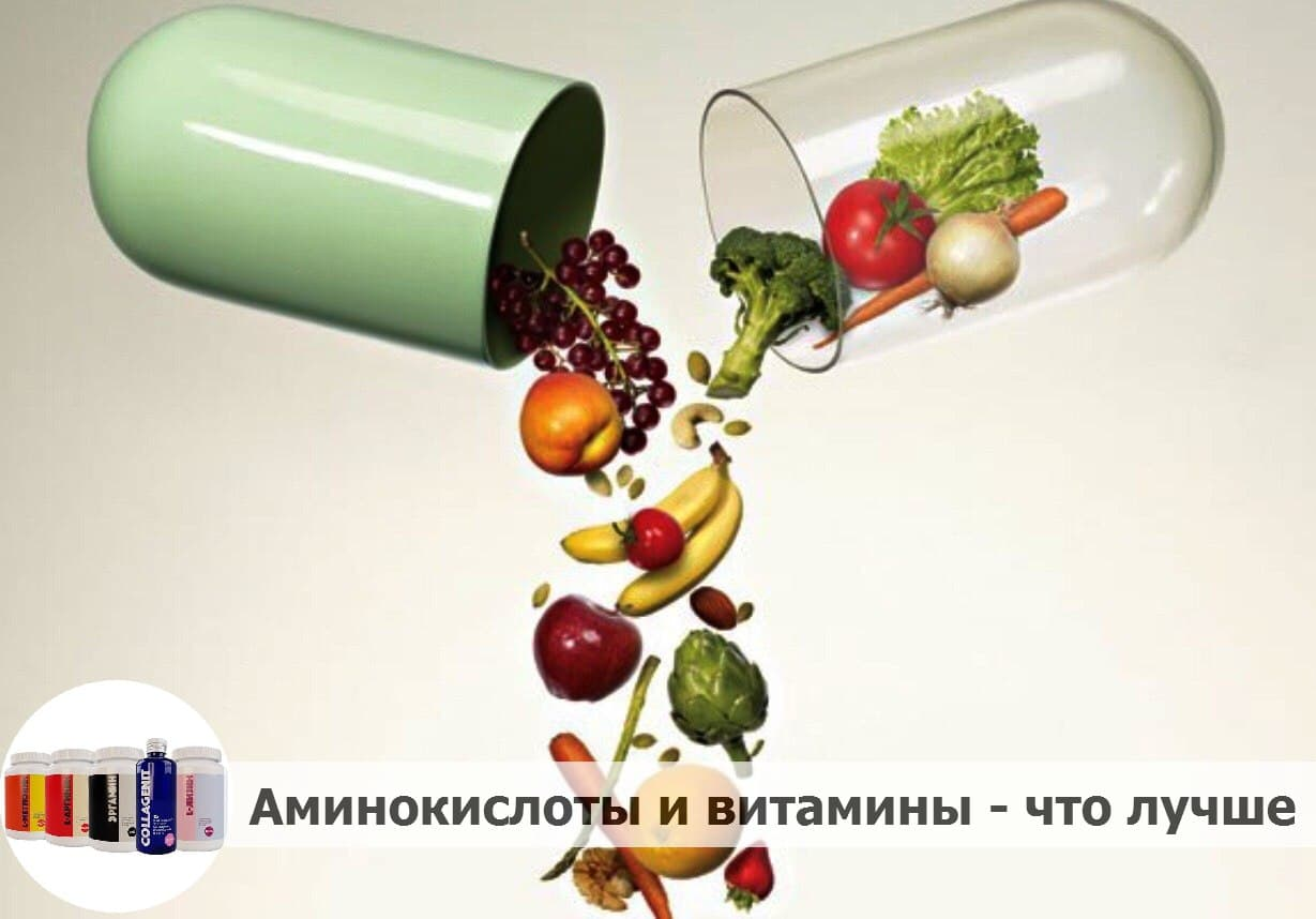 Аминокислоты или витамины — что лучше?