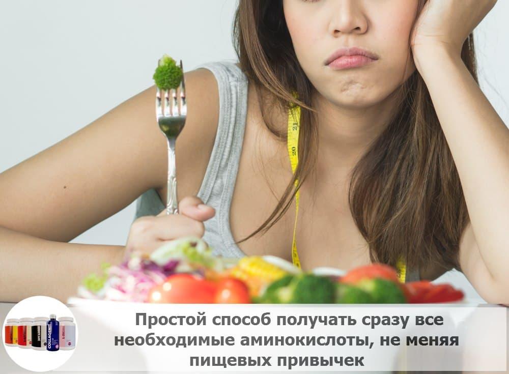 Как получать все аминокислоты, не меняя пищевых привычек