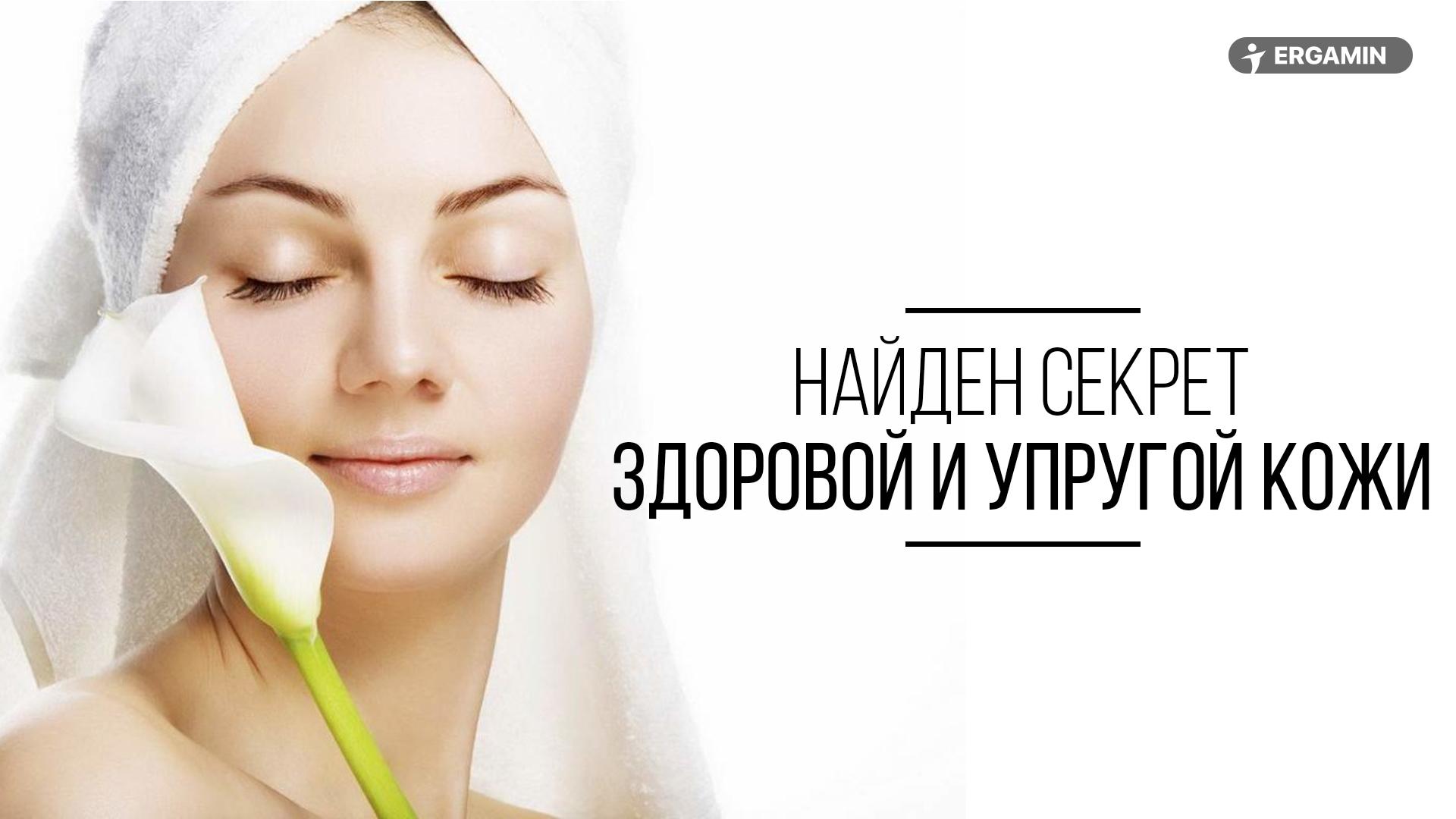 Как коллаген влияет на структуру кожи. Лабораторное исследование.