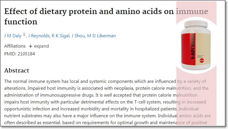 Влияние пищевых белков и аминокислот на иммунную функцию