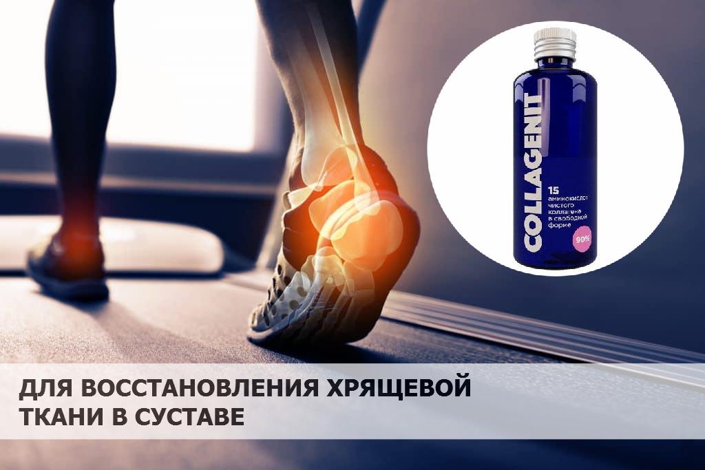 Коллагенит помогает при боли в суставах